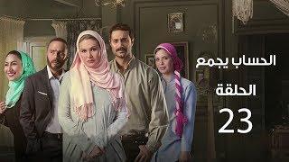مسلسل الحساب يجمع | الحلقة الثالثة والعشرون- El Hessab Ygm3 Episode 23