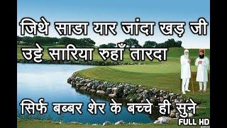 Jithe Sada Yaar Janda Khad(Original Version) | HD | Dedicated To MSG