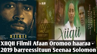 """NEW Oromo Film : """"XIIQII""""  -2019 filmii Afaan Oromo *** haaraa seenaa Solomoon. OMN irratti dhihaate"""