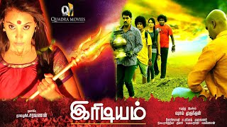 Tamil Movie Iridiyum FULL Length HD Cinema 2016 Uploads