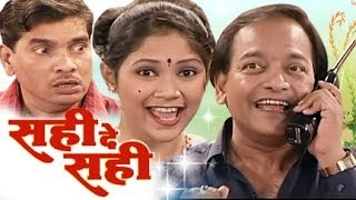 Sahi De Sahi - Marathi Comedy Drama