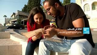 قريبا على فرانس 24... ثقافة في فلسطين