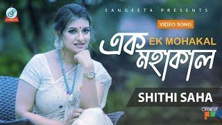 Ek Mohakal by Shithi Saha  |  New Music Video | Sangeeta