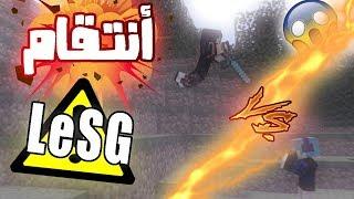 ماين كرافت : للمرة الثانية انتقام من LeSG ! +  (وش سبب المشكلة الي بينا! ) Minecraft