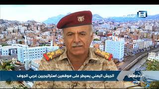 خبير عسكري يمني: سيطرة الجيش على منطقة سلبا ووادي سمر سد الثغرة وقرب الجبهة الشمالية والجنوبية