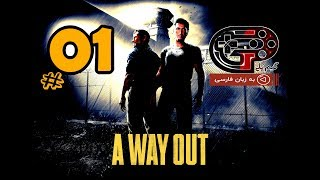 A Way Out Game Play -  EP 01 ( in Persian /به زبان فارسی )