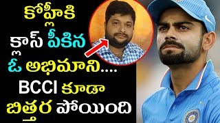 Cricket Fan Upendranath Brahmachari Strong Reply To Virat Kohli Arrogant Attitude|Filmy Poster
