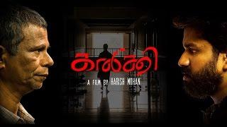 KALKI Malayalam Short Film -  ഗോവിന്ദച്ചാമിയും , പൾസർ സുനിയും ഇനി ഉണ്ടാവരുത്