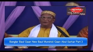 Banglar Baul Gaan New Baul Murshidi Gaan Abul Sarkar Part 3