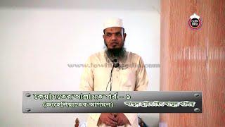 182 Jumar Khutba Keyamoter Alamot Part 1 (Jaheliyater Agomon) by Abdul Mumin bin Abdul Khalik