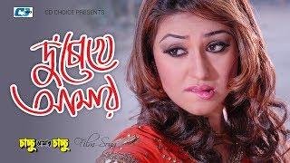 Duchokh Amar | Kanak Chapa | Shakib Khan | Apu Biswas | Bangla Movie Song | FULL HD