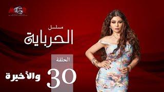 الحلقة الثلاثون و الاخيرة  - مسلسل الحرباية | Episode 30 - Al Herbaya Series