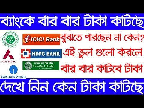 Xxx Mp4 Latest Banking News । SBI ICICI HDFC AXIX Banks Minimum Balance Rules Money Cutting Rule Bengla 3gp Sex