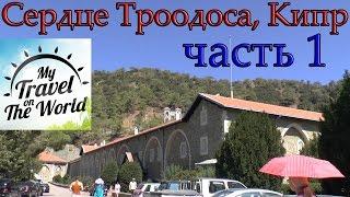 Экскурсионная программа Сердце Троодоса, Кипр, часть #1 #618