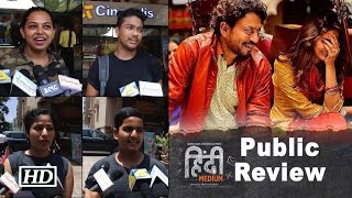 PUBLIC REVIEW | Hindi Medium | Irrfan Khan, Saba Qamar
