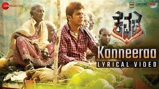 Kanneeraa - Lyrical Video | Shivaraj Kumar | Vyasraj | Arjun Janya | GVR Vasu