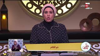 قلوب عامرة - خير الكلام.. تحريم الإسلام لنشر الشائعات وترويجها