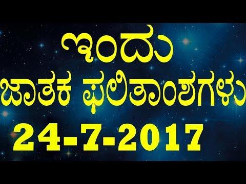 Xxx Mp4 ಸೋಮವಾರ ನಿಮ್ಮ ಅದೃಷ್ಟದ ದಿನವೇ ಇಂದಿನ ರಾಶಿಭವಿಷ್ಯ 24 Monday 2017 YOYO TV Kannada Astrology 3gp Sex