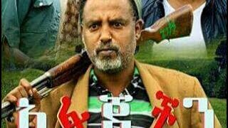 New  Ethiopian Movie Trailer - Afajechin (አፋጀችን) 2015