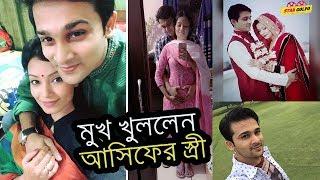 পরনারী নেশা ,বিভিন্ন মেয়েদের বাসায় নিয়ে আসতো আসিফ : অর্নি। Actor Kazi Asif | StarGolpo