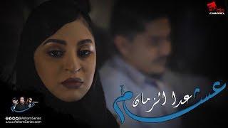 عدا الزمان |أحمدأمين & لينا قاسم | مسلسل عشم |مسلسلات رمضان 2018