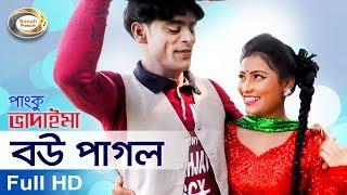 ভাদাইমা কমেডি   বৌ পাগল   Vadaima Comedy   Bou Pagol   Bangla Comedy