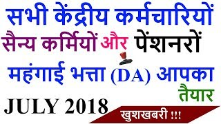LATEST 7 PAY COMMISSION NEWS TODAY HINDI | SALARY | MINIMUM PAY | DA HIKE FROM JULY 2018