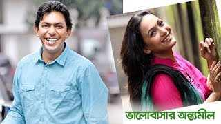 New Bangla Natok 2018 || Valobashar Ontomil || Chanchal Chowdhuri & Bindo