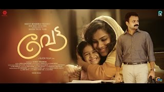 Vettah | Raavu Maayave Song Video | Kunchacko Boban, Manju Warrier, Rajesh Pillai | Official