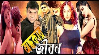 Andhokar Jibon ( অন্ধকার জীবন ) | Amin Khan | Popy | Misa Sawdagar - Super Action Bangla Movie 2018