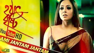 Ami Jantam | ft Ferdous | by Swastika Mitra | HD Bangla Movie Song | Hathat Brishti