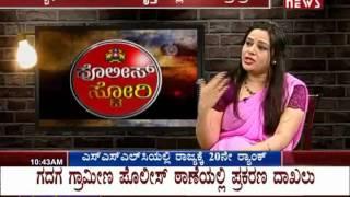 Janasri News | Police Story - Roopa D Moudgil IPS