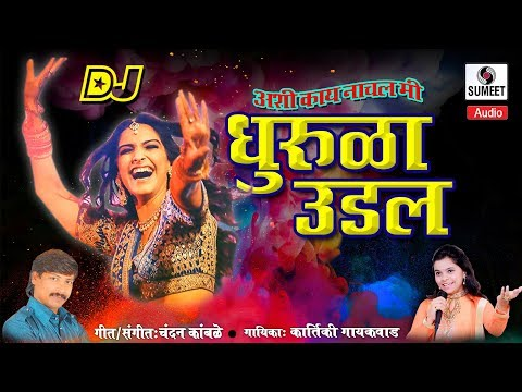 Xxx Mp4 DJ Dhurula Udal Kartiki Gaikwad Chandan Kamble Marathi Lokgeet Sumeet Music 3gp Sex