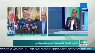 العرب في أسبوع - الرقب: القضية الفلسطينية أولوية بالنسبة لمصر