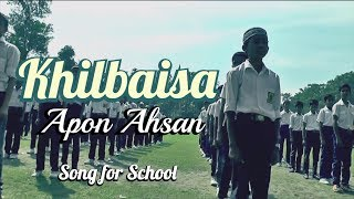 Khilbaisa by Apon Ahsan | Apon Ahsan | Borno chakroborty | Bangla song