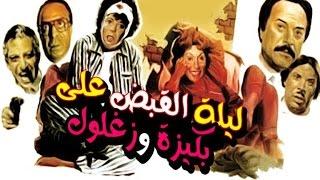 فيلم ليلة القبض على بكيزة وزغلول - Leilet El Qabd Ala Bakiza We Zaghloul Movie