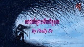បរាជយ័ព្រោះមើលចិត្តខុស ភ្លេង by Phally