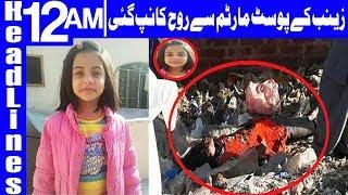 Zainab postmortem report reveals horrifying facts - Headlines 12 AM - 13 January 2018 - Dunya News