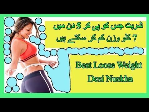 |دیسی علاج |شربت جس کو پی کر 5 دن میں   7 کلو وزن کم کر سکتے ہیں |Best Loose Weight Desi Nuskha
