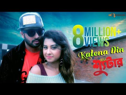 Xxx Mp4 Katena Din Shakib Khan Bubly Kona SI Tutul Shooter Bengali Movie 2016 3gp Sex