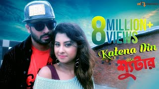 Katena Din | Shakib Khan | Bubly | Kona | SI Tutul | Shooter Bengali Movie 2016
