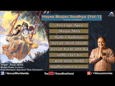 Xxx Mp4 Nayee Bhajan Sandhya Audio Jukebox Full Song Volume 1 3gp Sex