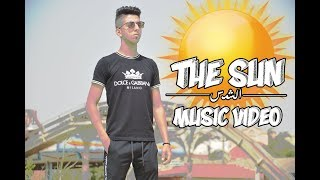 Sheko Afandy - The Sun | اغنية الشمس علي طريقة اغنية القمر محمد رمضان