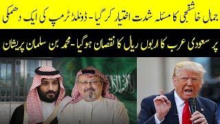 Donald Trump warning to Saudi Arabia over missing journalist Jamal Khashoggi In Turkey   AUN
