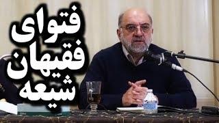 IRAN, عبدالکريم سروش « چگونه فقيهان شيعه فتوا ميدهند »؛