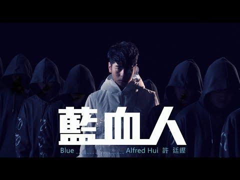 許廷鏗 Alfred Hui - 藍血人 Blue (Official Music Video)
