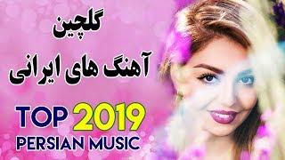 Top Iranian Music 2019 | Persian Songs Mix گلچین بهترین آهنگ های جدید ایرانی