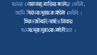 Bhai Phota Mantra Bengali