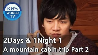 2 Days and 1 Night Season 1 | 1박 2일 시즌 1 - A mountain cabin trip, part 2