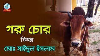 Md Saidul Islam - Goru Chor | গরু চোর | Baul Gaan | Kiccha | Sangeeta